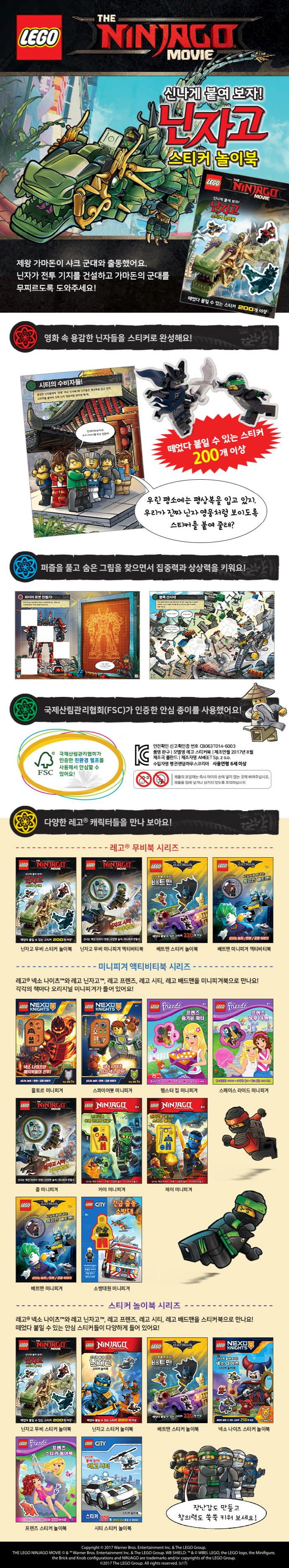 닌자고 스티커 놀이북MOVIE(레고) 도서 상세이미지