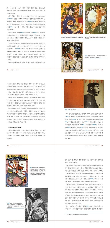 일본 근대 디자인사 도서 상세이미지