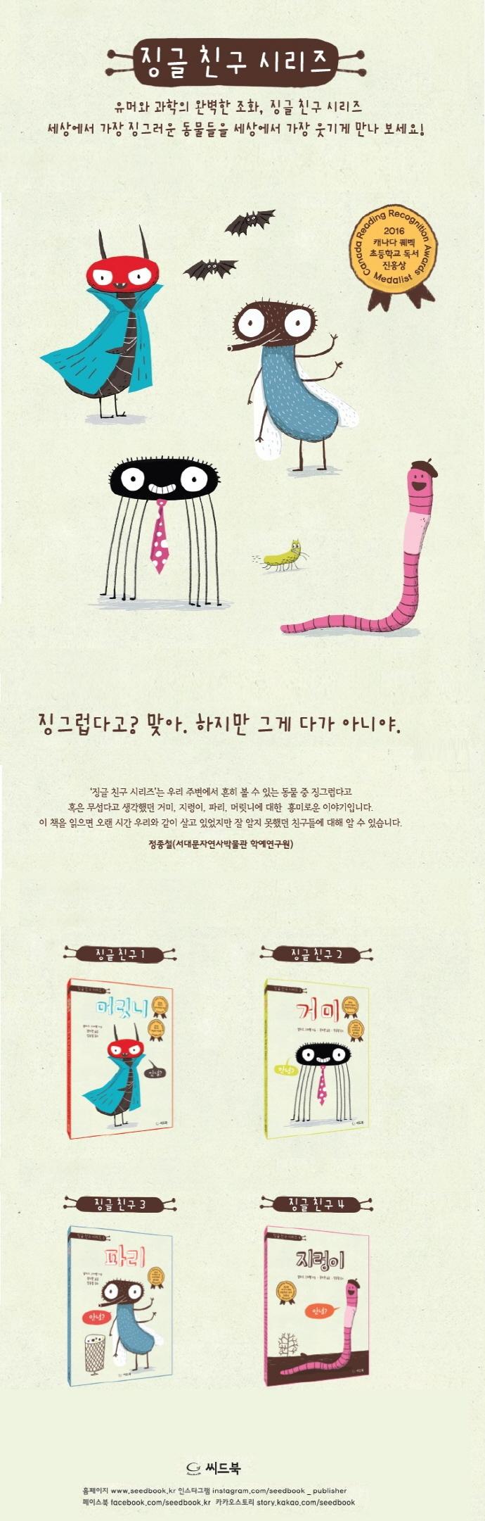 징글 친구 시리즈 세트(양장본 HardCover)(전4권) 도서 상세이미지