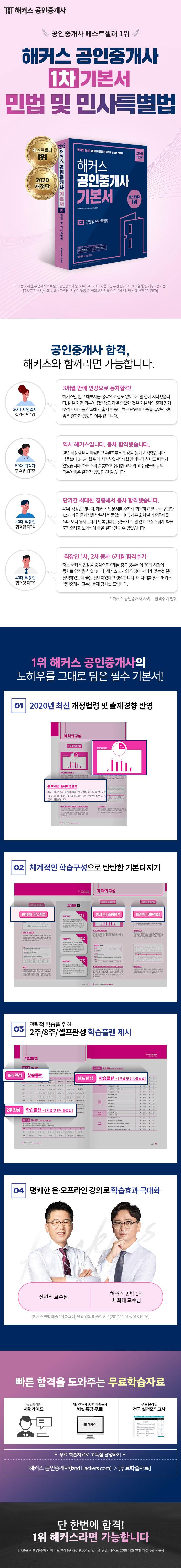 민법 및 민사특별법 기본서(공인중개사 1차)(2020)(해커스) 도서 상세이미지