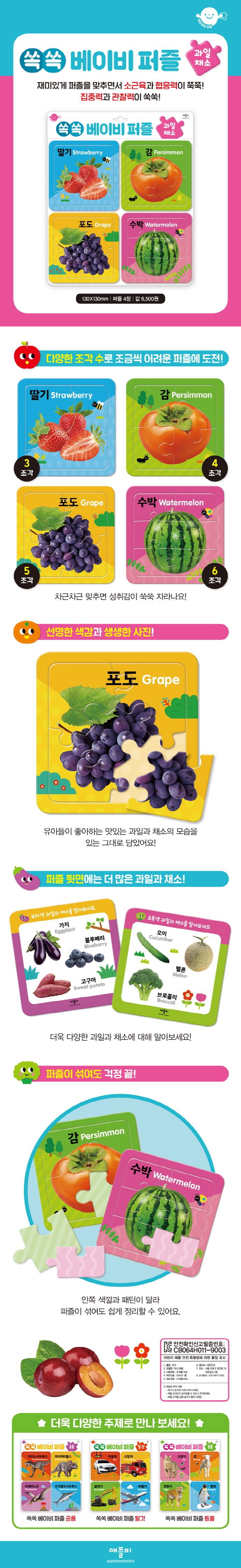 쏙쏙 베이비 퍼즐: 과일과 채소 도서 상세이미지