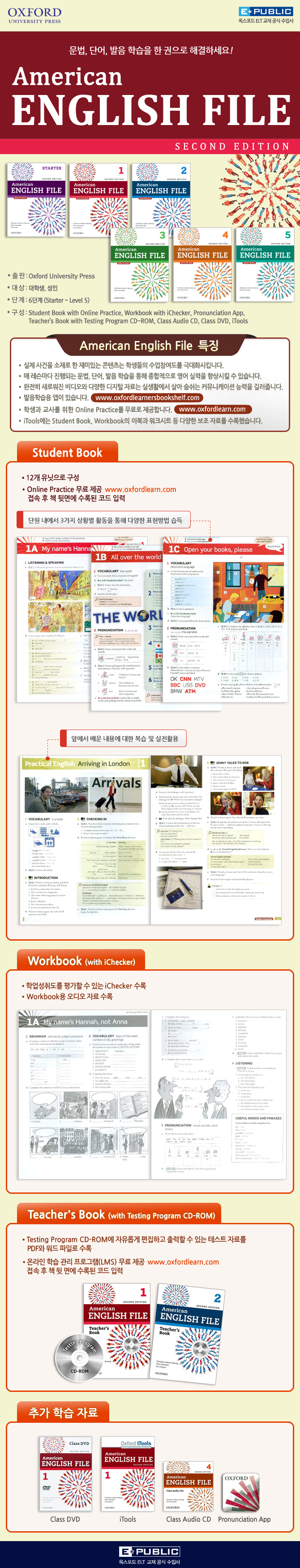 American English File 2E Starter SB with Online Practice 도서 상세이미지