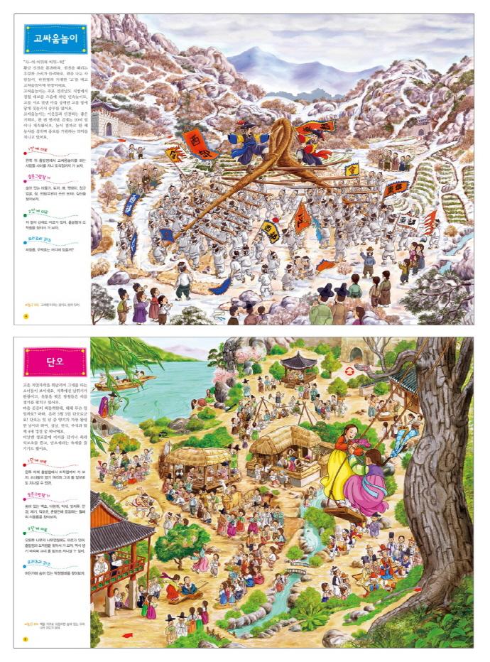 미로탐험. 8: 한국의 전통문화(양장본 HardCover) 도서 상세이미지