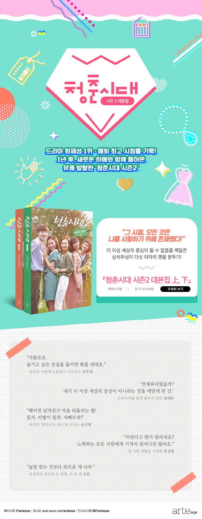 청춘시대 시즌2 대본집(하) 도서 상세이미지