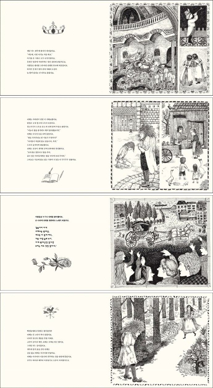 고수머리 리케(책고래클래식 6) 도서 상세이미지