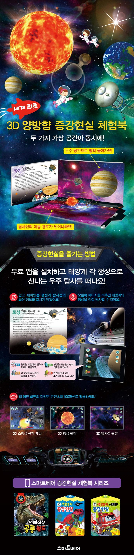 어메이징 우주 탐사(보드북) 도서 상세이미지