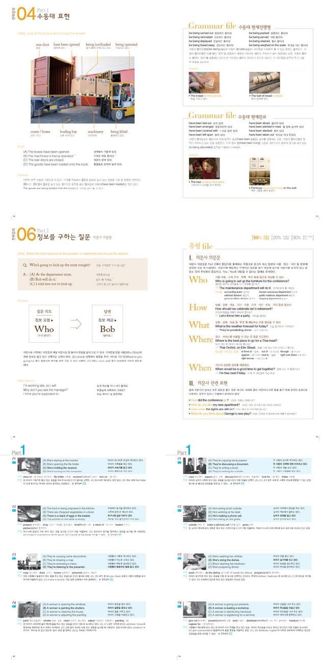 토마토 COMPACT PART 1&2(MP3 CD 1장 포함)(MP3CD1장포함) 도서 상세이미지