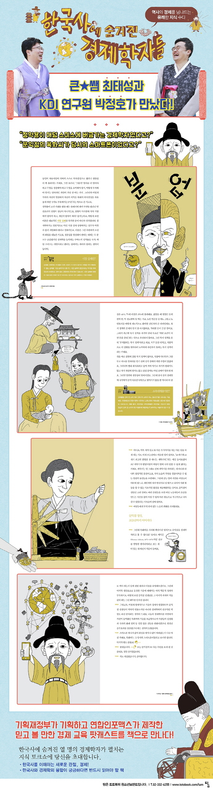 한국사에 숨겨진 경제학자들 도서 상세이미지
