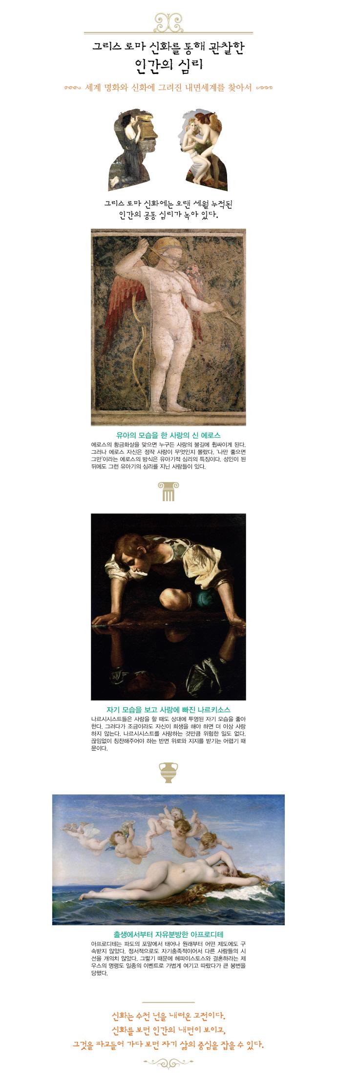 심리학으로 들여다본 그리스 로마 신화 도서 상세이미지