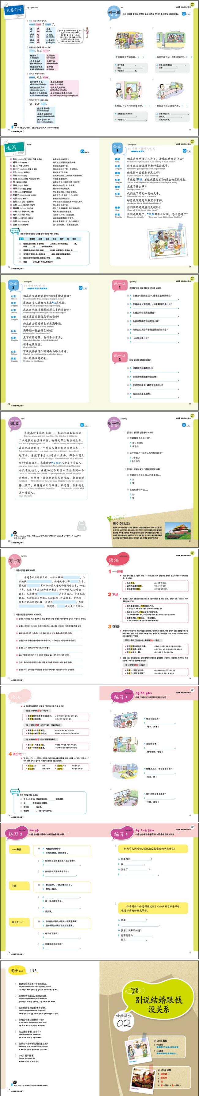 스피킹 중국어 초급(하)(MP3CD1장포함) 도서 상세이미지
