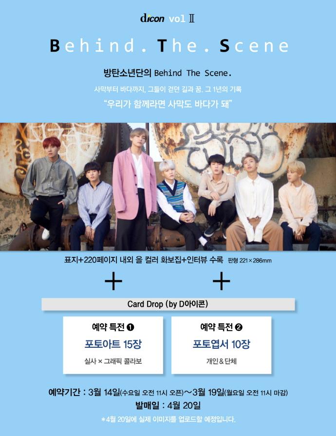 Dicon(디아이콘) Vol.2: BTS Behind. The. Scene(방탄소년단 비하인드) 도서 상세이미지