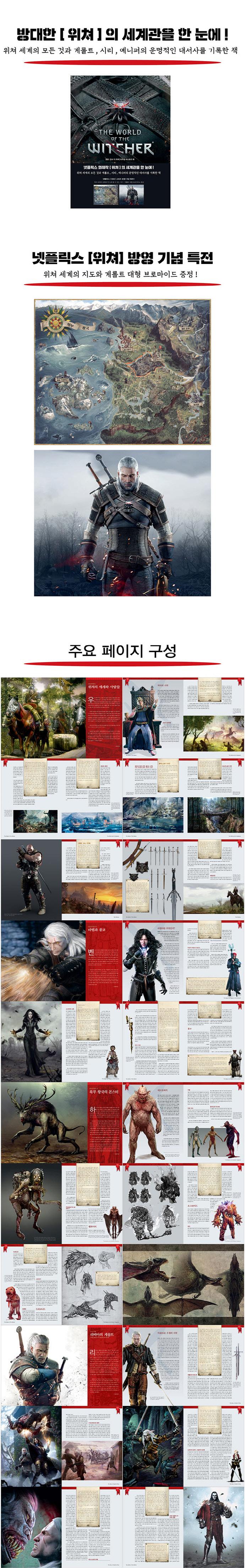 월드 오브 더 위쳐: 비주얼 히스토리 북(양장본 HardCover) 도서 상세이미지