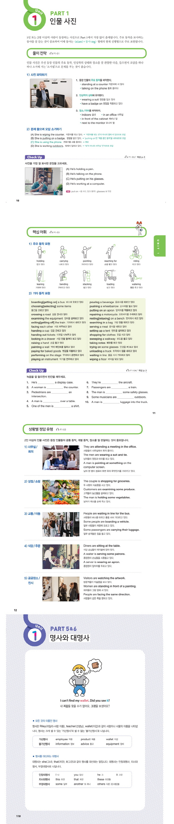 YBM English Basics Plus 도서 상세이미지