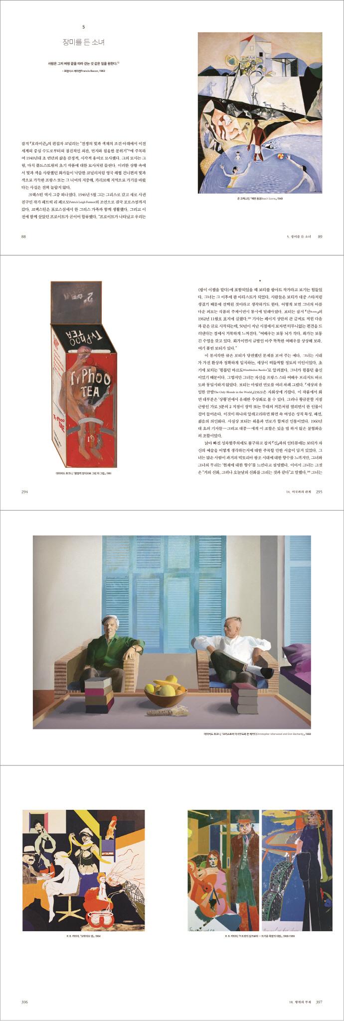 현대 미술의 이단자들 도서 상세이미지