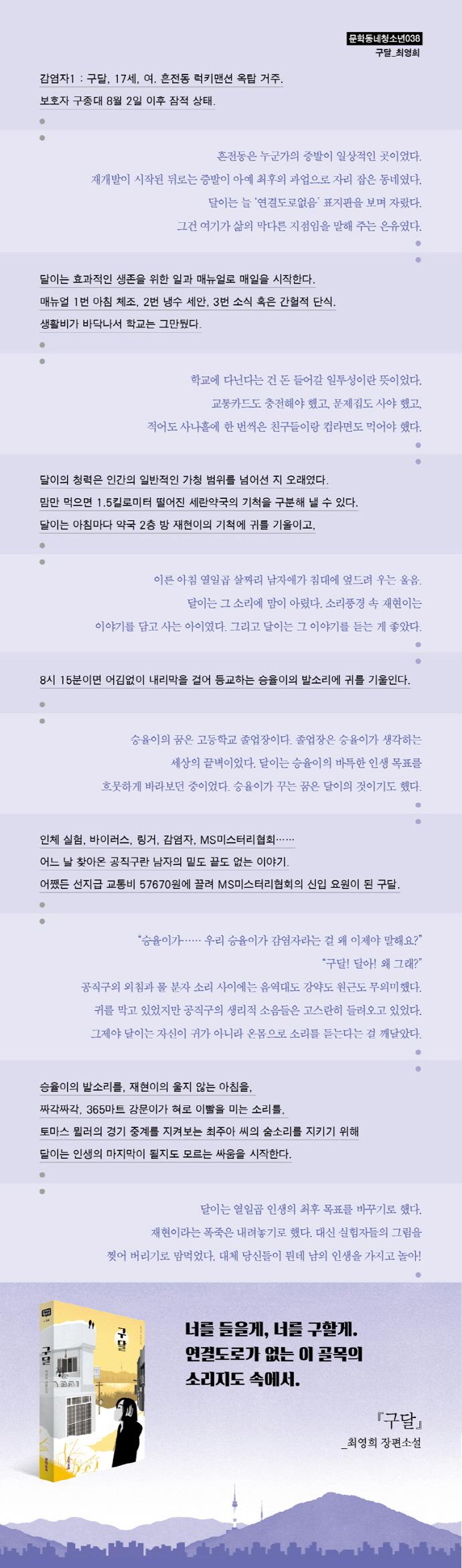 구달(문학동네 청소년 38) 도서 상세이미지