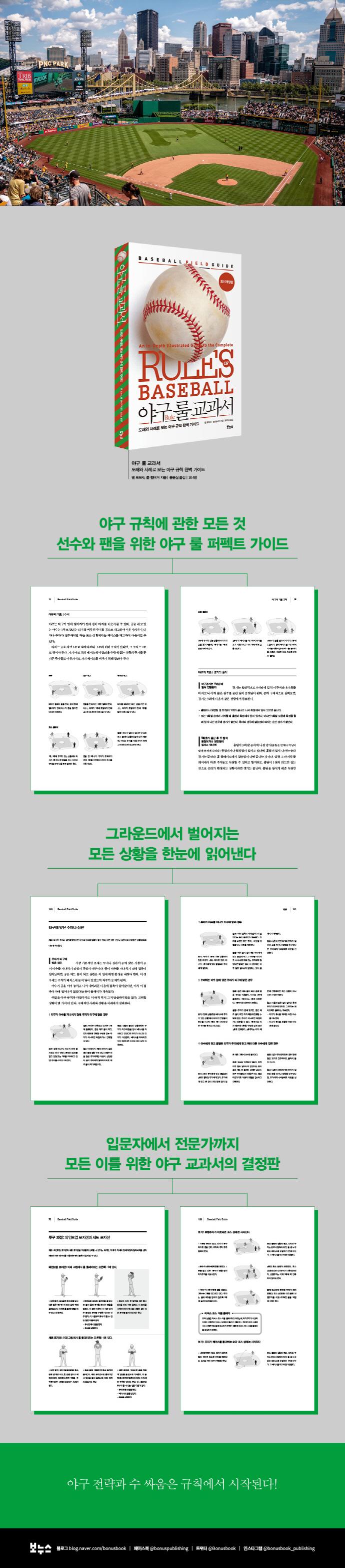 야구 룰 교과서(개정판)(지적생활자를 위한 교과서 시리즈) 도서 상세이미지
