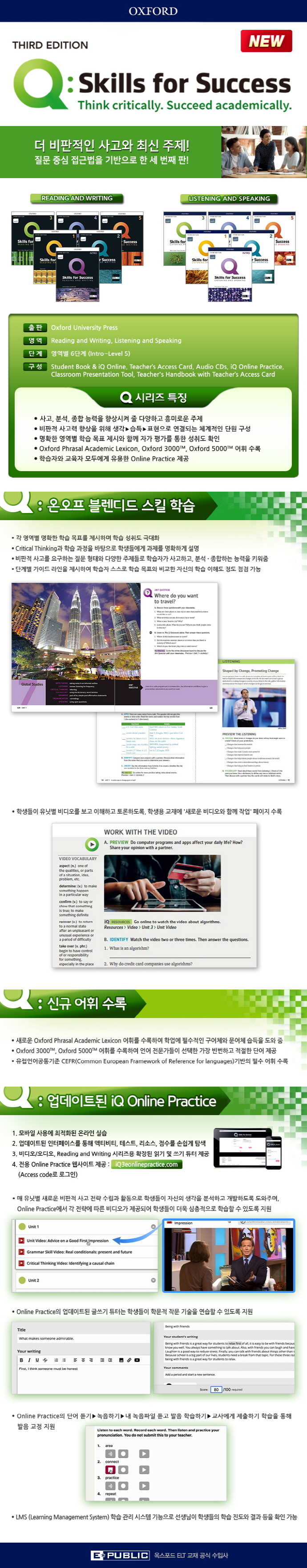 Q: Listening and Speaking 2 SB with Online Practice 도서 상세이미지