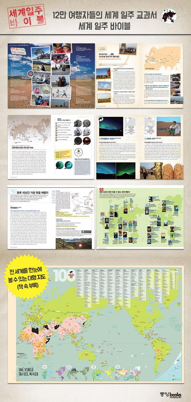 세계 일주 바이블(개정판 4판) 도서 상세이미지