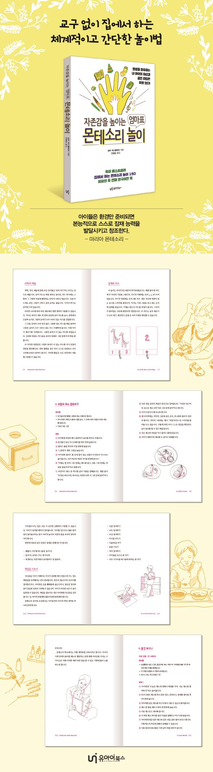 엄마표 몬테소리 놀이(자존감을 높이는) 도서 상세이미지