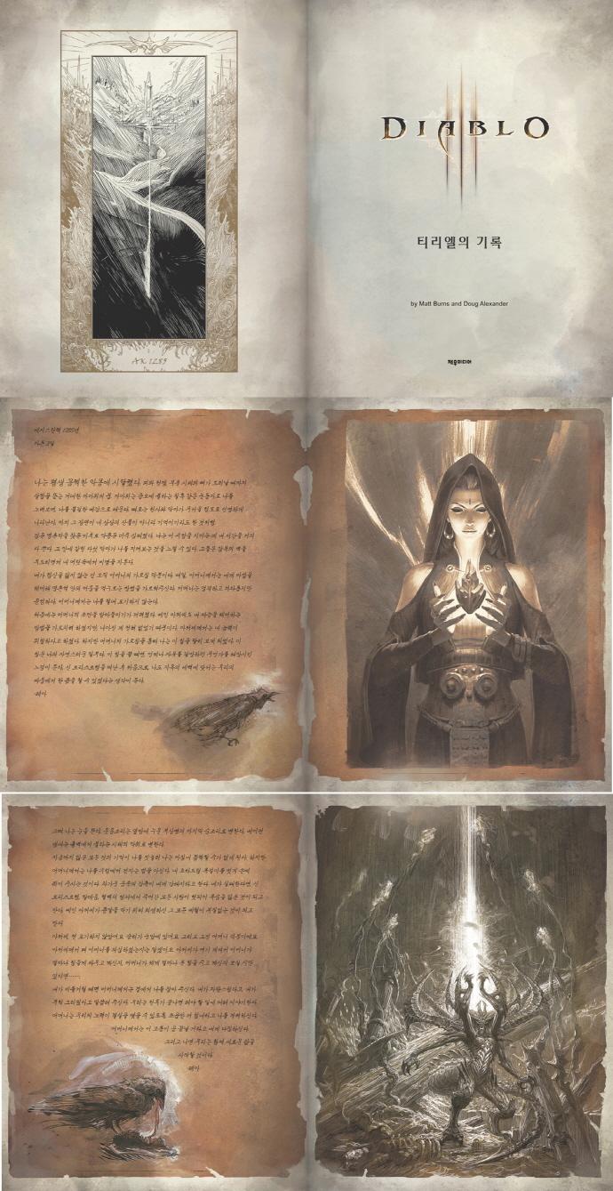 디아블로(Diablo): 티리엘의 기록 도서 상세이미지