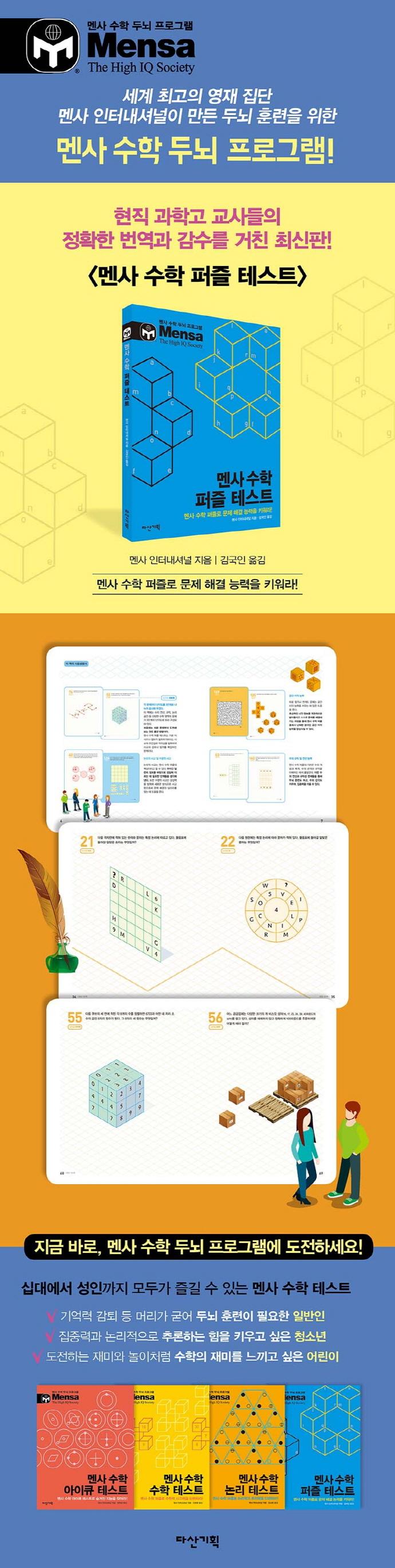 멘사 수학 퍼즐 테스트(멘사 수학 두뇌 프로그램) 도서 상세이미지