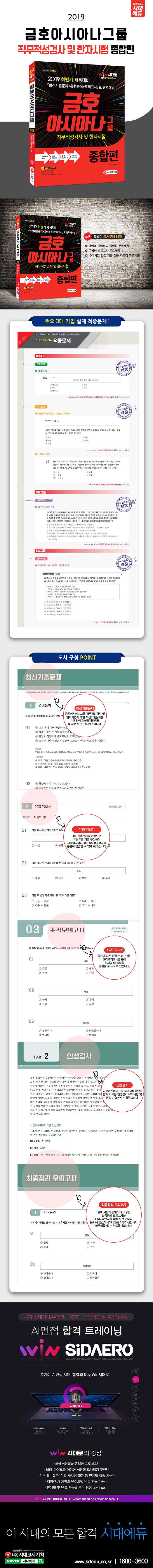 금호아시아나그룹 직무적성검사 및 한자시험 종합편(2019 하반기)(시대에듀) 도서 상세이미지