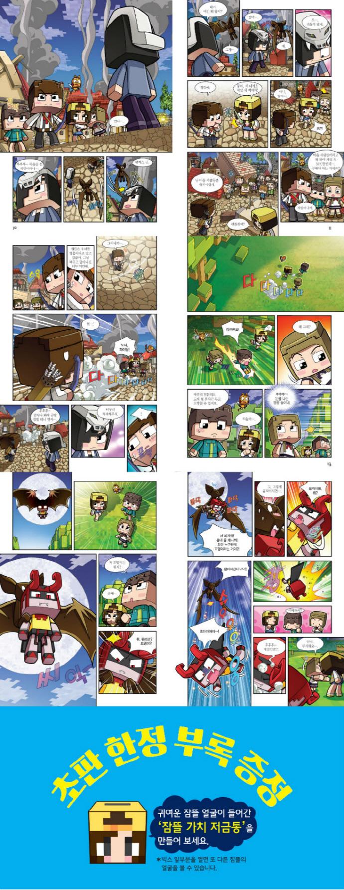 도티&잠뜰 브리티니 왕국의 비밀(샌드박스 프렌즈(Sandbox Friends))(코믹시리즈 2) 도서 상세이미지