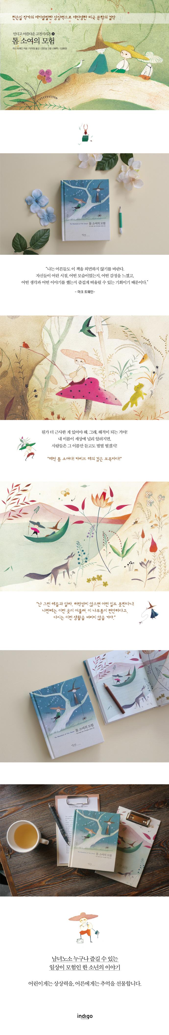 톰 소여의 모험(아름다운 고전 시리즈 26)(양장본 HardCover) 도서 상세이미지