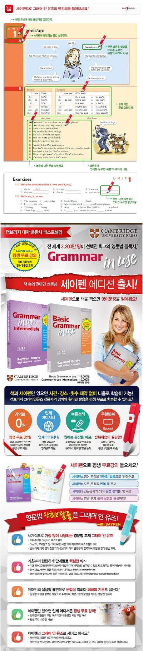 Grammar In Use Intermediate with Answers 세이펜 버전 도서 상세이미지