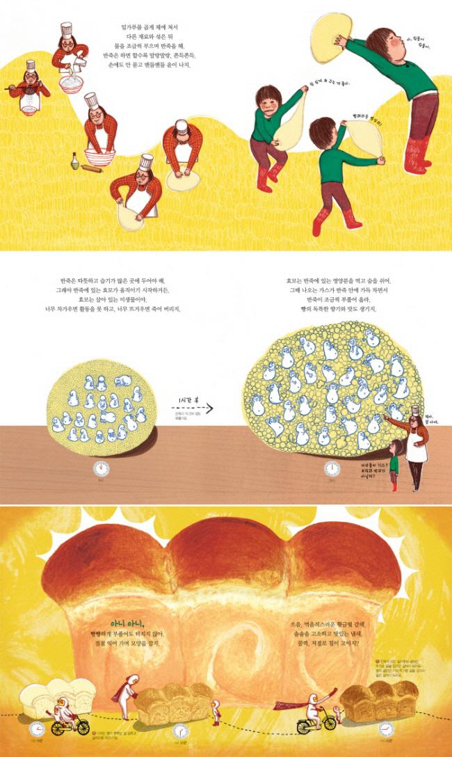 빵이 빵 터질까(지식 그림책 24)(양장본 HardCover) 도서 상세이미지