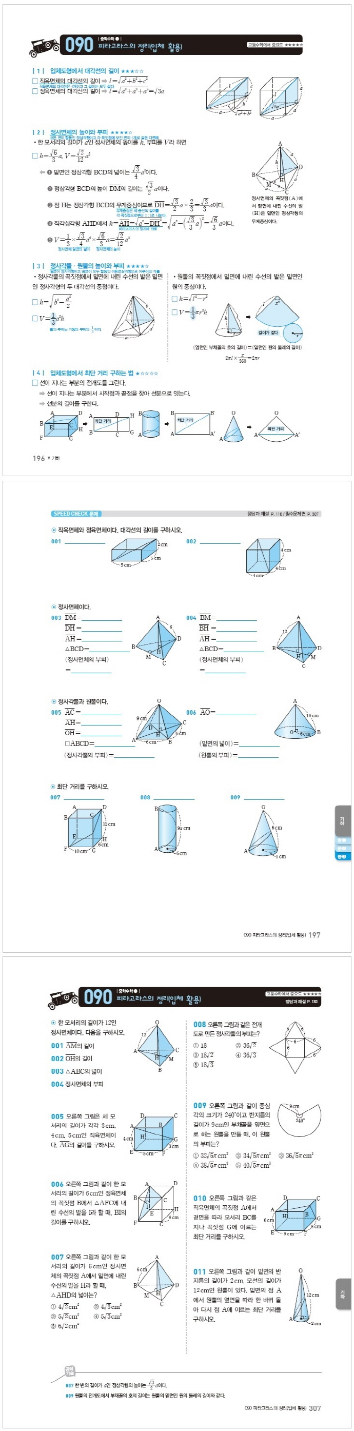 중학수학 총정리 한권으로 끝내기(개정판) 도서 상세이미지