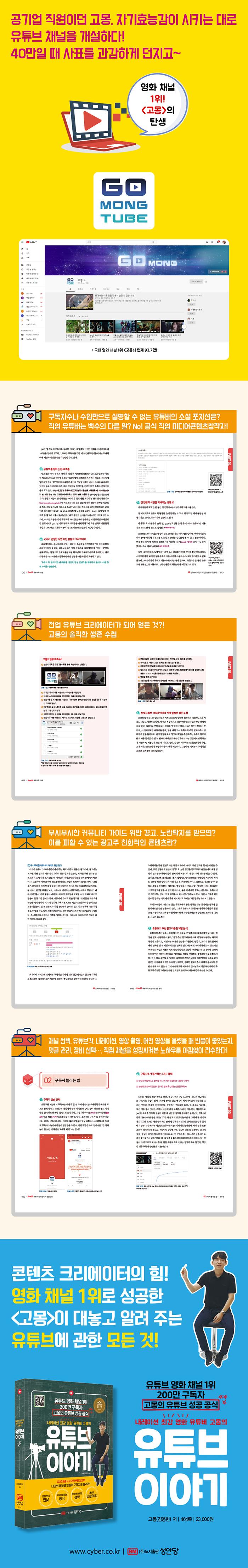 유튜브 이야기(내레이션 최강 영화 유튜버 고몽의) 도서 상세이미지