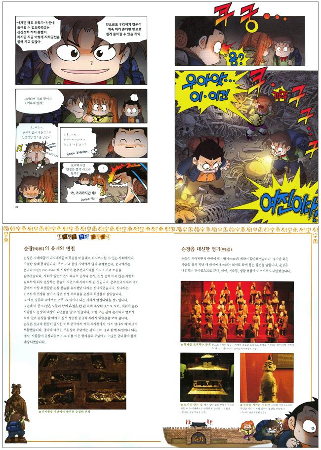 진시황릉에서 살아남기 2(서바이벌 만화 문명상식 2) 도서 상세이미지