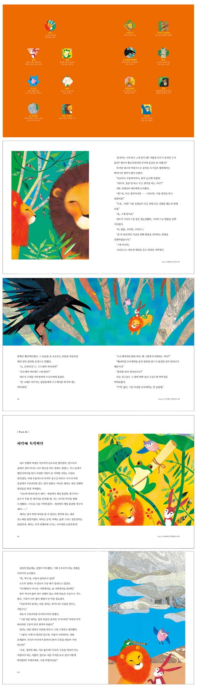 당근 먹는 사자 네오. 2(노란돼지 창작동화 18)(양장본 HardCover) 도서 상세이미지