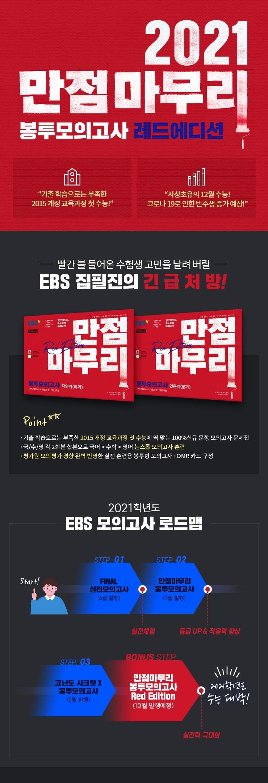 고등 자연계(이과) 봉투모의고사 Red Edition(2020)(2021 수능대비)(EBS 만점마무리) 도서 상세이미지