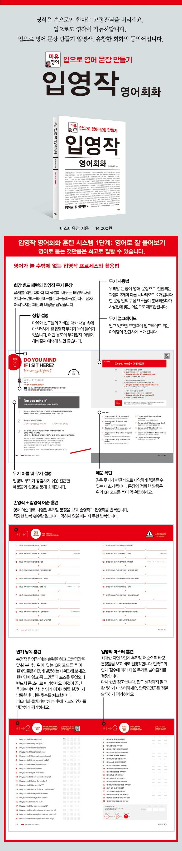 입영작 영어회화 영어로 잘 물어보기 도서 상세이미지