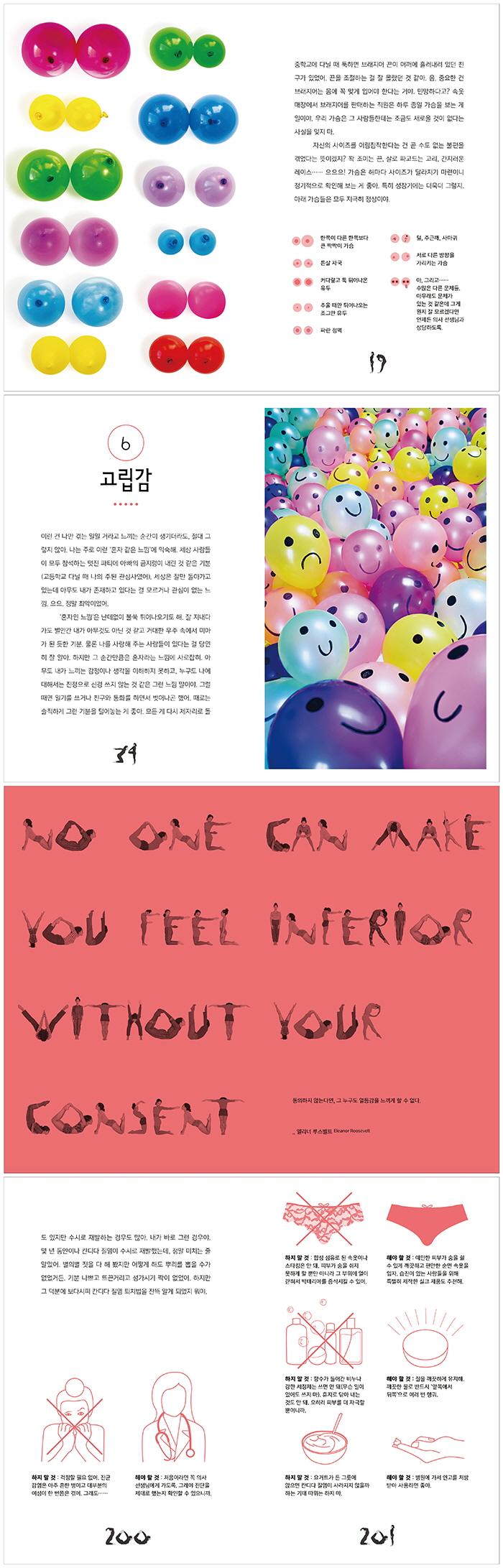 나의 첫 생리(걸라이징 2) 도서 상세이미지