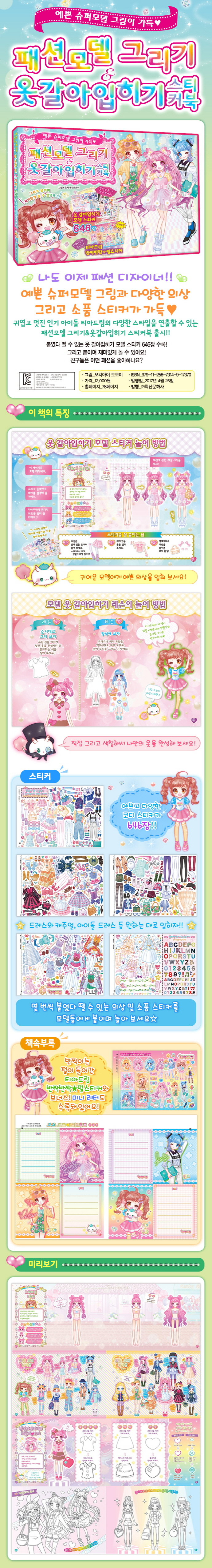 패션모델 그리기 & 옷갈아입히기 스티커북 도서 상세이미지