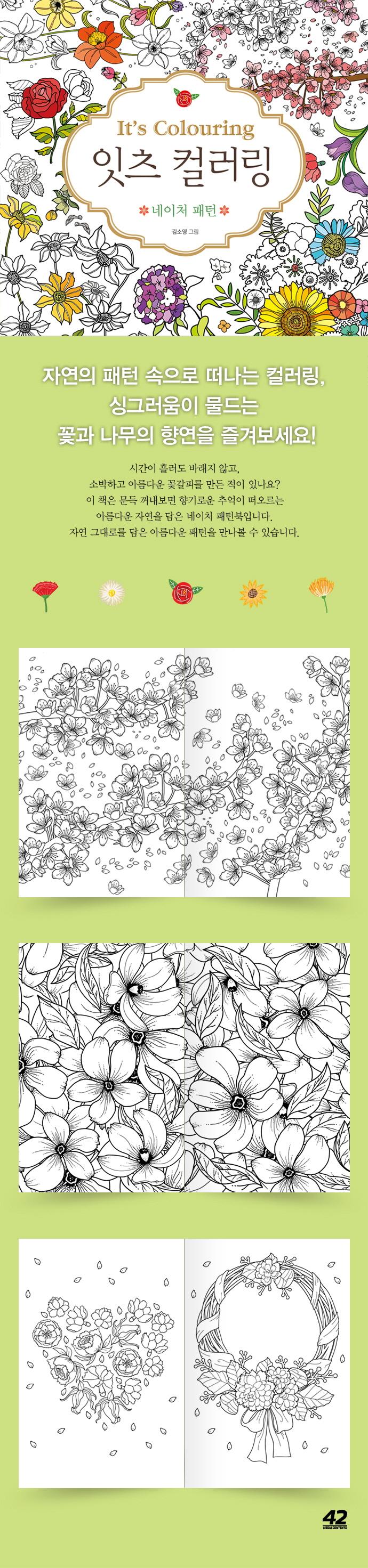 잇츠 컬러링(It's Colouring): 네이처 패턴 도서 상세이미지
