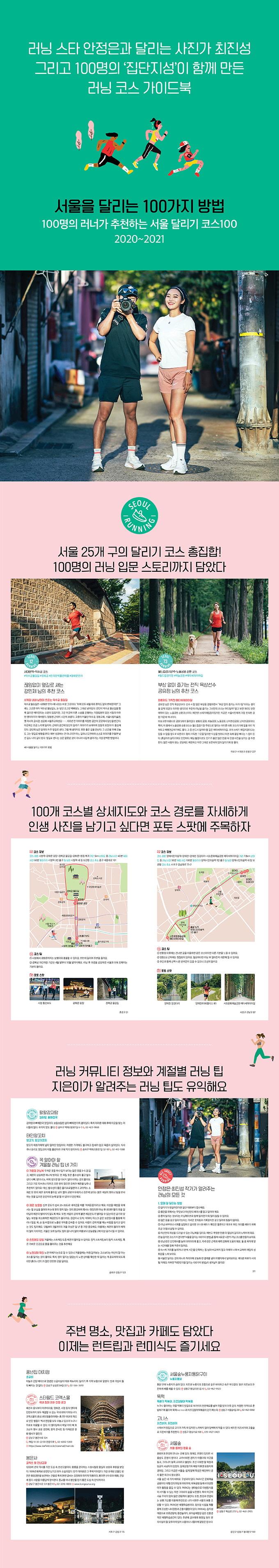 서울을 달리는 100가지 방법(2020~2021) 도서 상세이미지