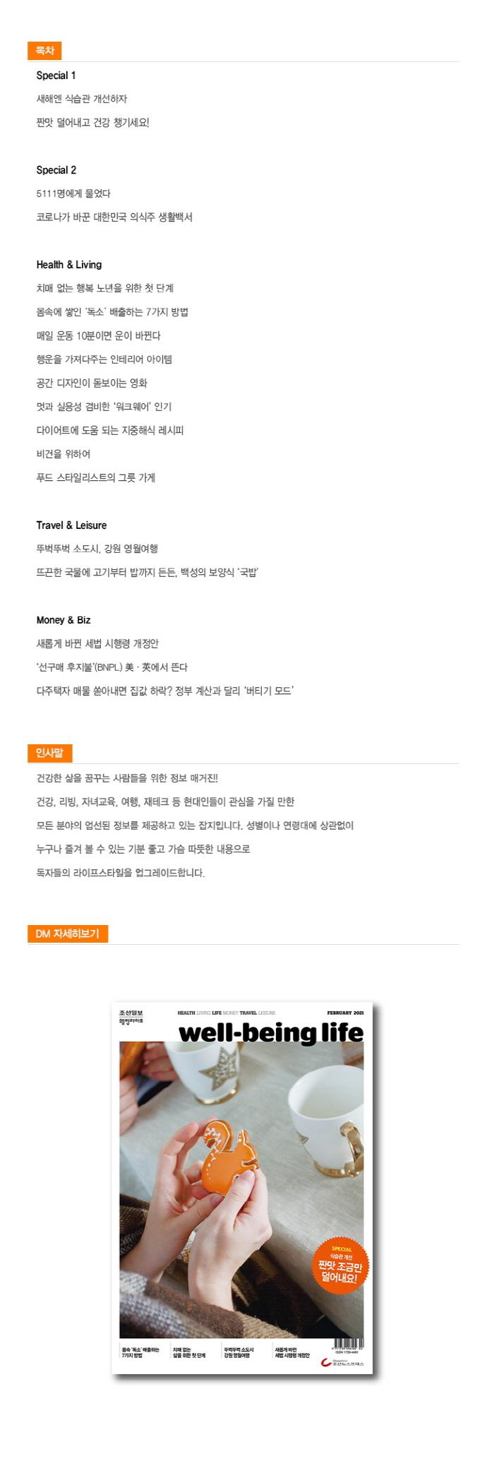 웰빙라이프(2019년 2월호) 도서 상세이미지