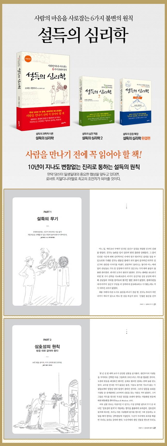 설득의 심리학(개정판 5판) 도서 상세이미지