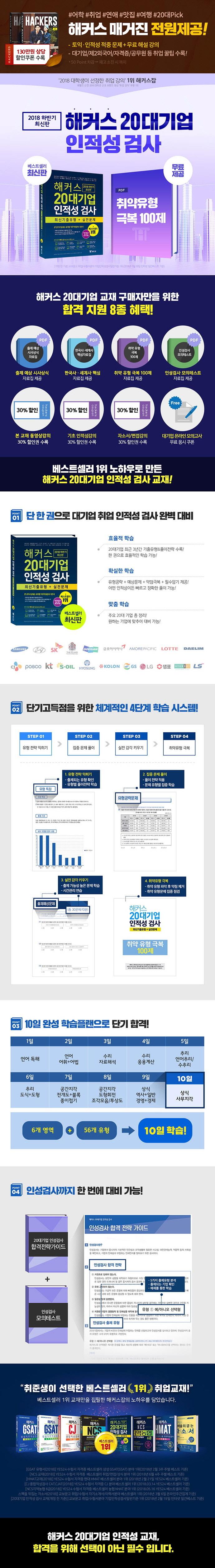 20대기업 인적성 검사 최신기출유형+실전문제(2018 하반기)(해커스) 도서 상세이미지