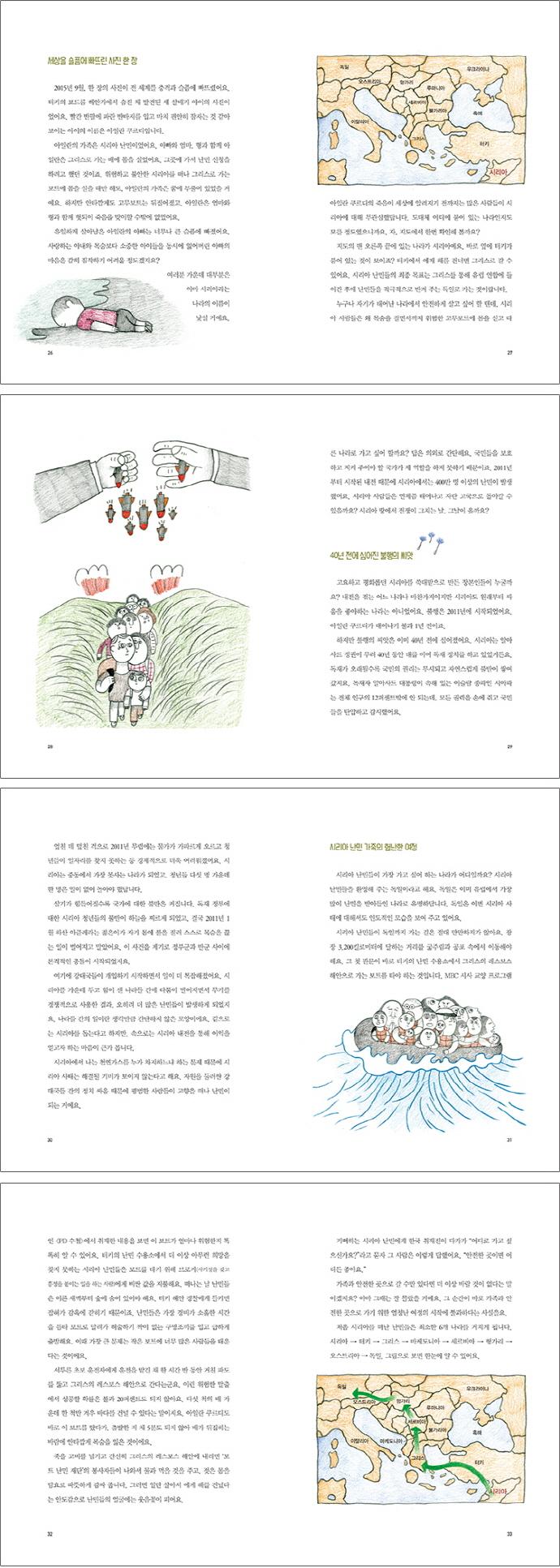 난민(세계 시민 수업 1) 도서 상세이미지