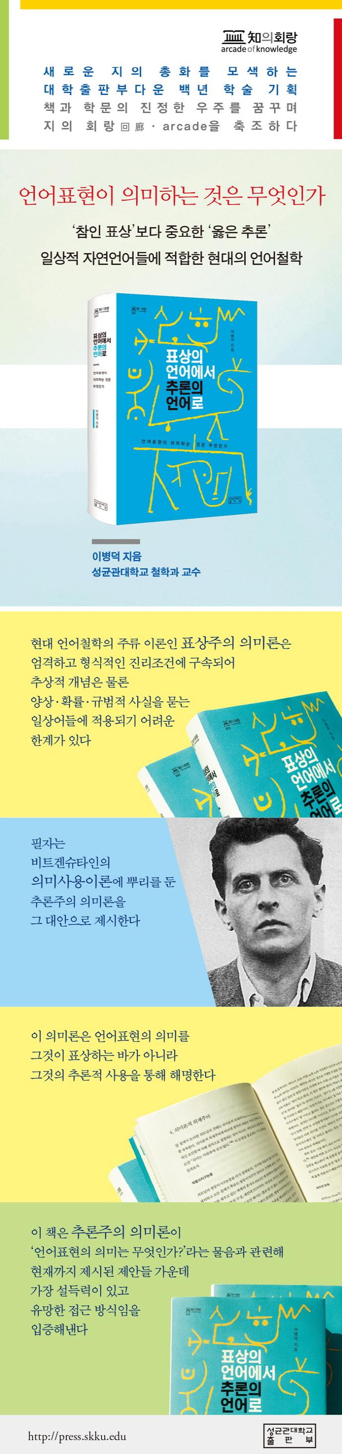 표상의 언어에서 추론의 언어로(지의 회랑 2)(양장본 HardCover) 도서 상세이미지
