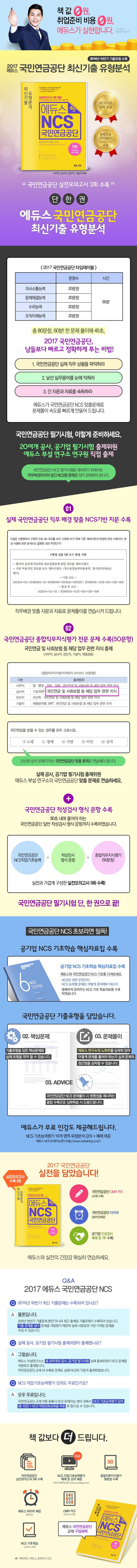 NPS NCS 국민연금공단 최신기출 유형분석(2017)(에듀스) 도서 상세이미지