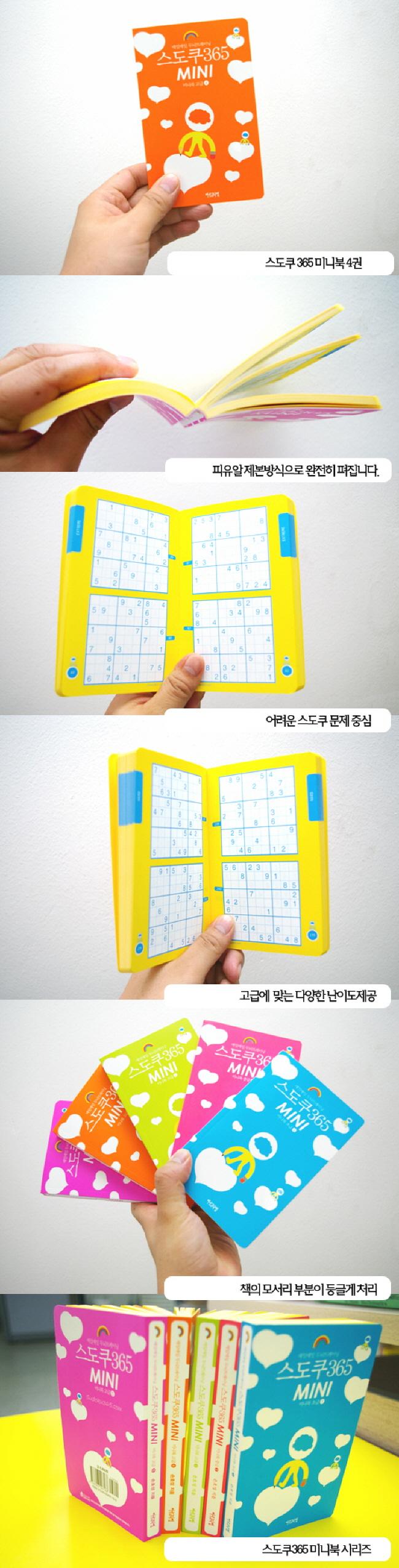 스도쿠 365 MINI: 매일매일 두뇌트레이닝(미니북 고급 4)(포켓북(문고판)) 도서 상세이미지