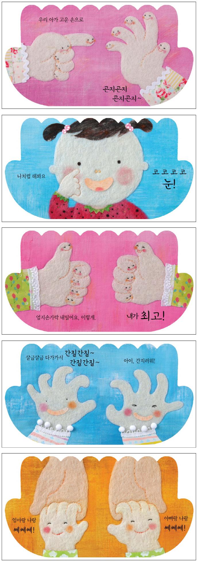 까꿍 만만세(우리 아기 인지 감성 발달 시리즈 2)(보드북) 도서 상세이미지