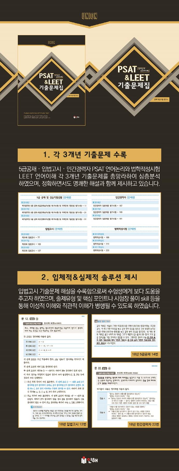 PSAT&LEET  언어논리&언어이해 기출문제집(UNION) 도서 상세이미지