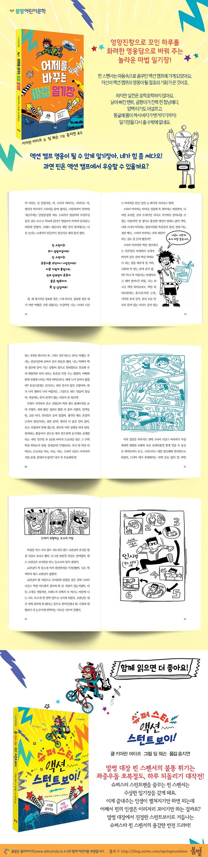 어제를 바꾸는 마법 일기장(봄볕 어린이 문학 17) 도서 상세이미지